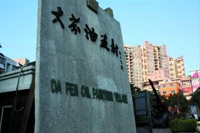 深圳案例馆启示:大芬村工业化转型成油画城