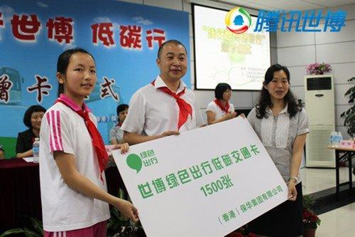 中学生获赠1500张低碳交通卡 选绿色公共出行