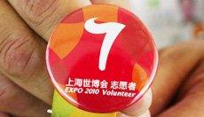 世博志愿者徽章具有独一无二的编号