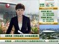 视频:世博总动员20日公映 周立波李冰冰献声