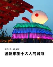 观博:省区市馆联合巡礼 寻访十大人气展馆