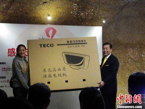 上海世博会台湾馆超级大礼赠第66万名参观者