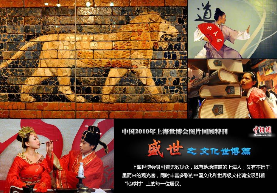 高清:上海世博会图片回顾特刊――文化世博