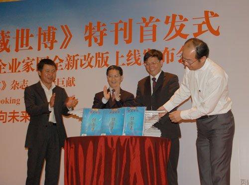 《中国企业家》杂志《典藏世博特刊》发行