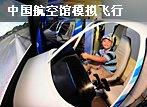 中国航空馆模拟飞行