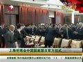 视频:中国国家馆日官方仪式举行 吴邦国出席
