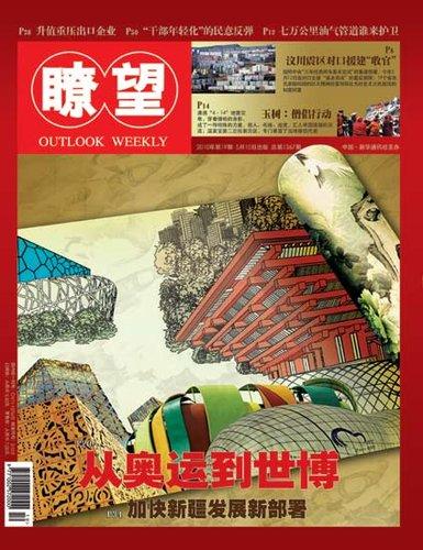 从北京奥运到上海世博 改变西方的陈腐印象