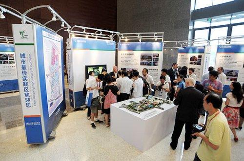 城市最佳实践区案例展于世博中心揭幕(图)