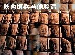 陕西馆兵马俑脸谱