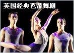 英国馆芭蕾舞剧