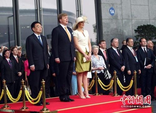 图文:荷兰王储携王妃出席世博荷兰国家馆日