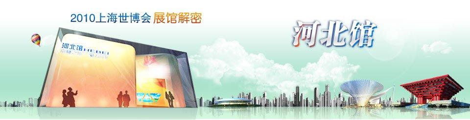 河北馆_2010上海世博会展馆解密