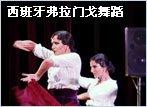 西班牙弗拉门戈舞蹈