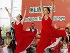 高清:世博会黑山国家馆日 上演精彩舞蹈