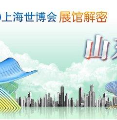 山东馆_2010上海世博会展馆解密