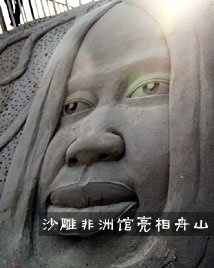 故事:沙雕非洲馆亮相舟山 生动展示非洲风情