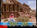 视频:玫瑰古城情迷约旦 死海黑泥美容又健身