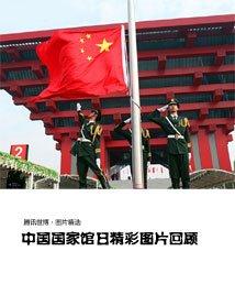 回顾:中国国家馆日精彩图片回顾