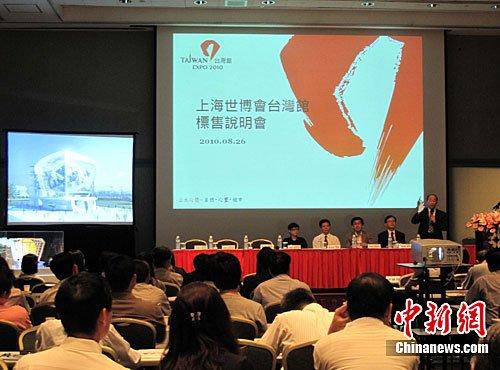 台湾馆将于8月底公布标售底价 9月中旬决标