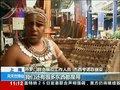 视频:所罗门群岛馆章鱼成石雕 贝壳项链当钱