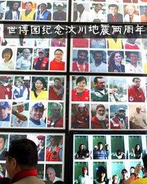 世博园纪念汶川地震两周年