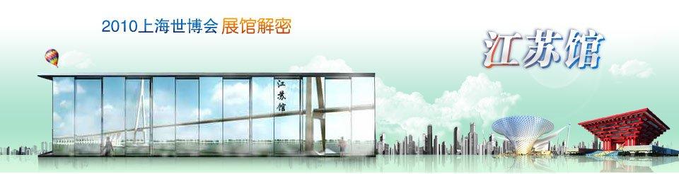 江苏馆_2010上海世博会展馆解密