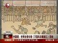 视频:世博长卷亮相中国馆 万国风采耀浦江