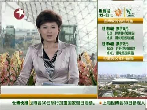 视频:台湾馆夜间预约券发放时间提前一小时