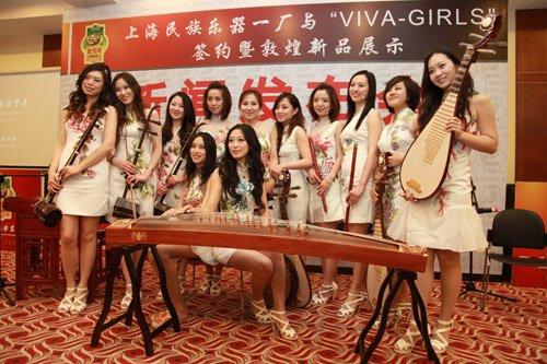 上海民族乐器一厂与ViVA-Girls(雅乐团)联姻