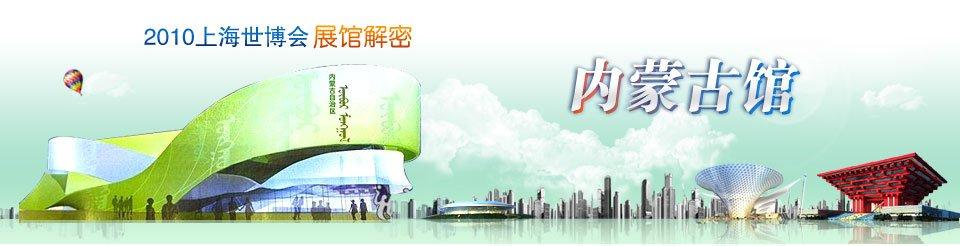 内蒙古馆_2010上海世博会展馆解密