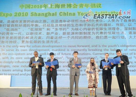 各大洲青年代表宣读《上海世博会青年倡议》