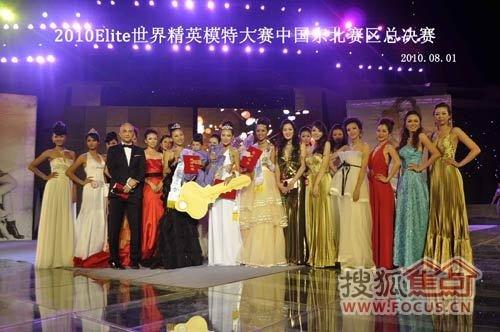 2010世界精英模特大赛东北赛区总决赛落幕