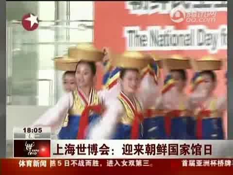 视频:朝鲜歌舞献演世博 中文唱《红旗飘飘》