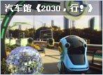 汽车馆《2030,行!》