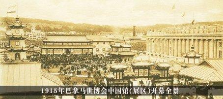 中国百年参博全记录