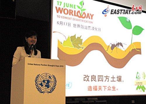 联合国馆举行防治沙漠化日活动 潘基文致信