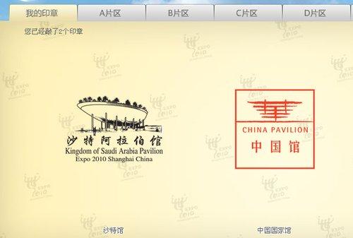 """网上世博护照正式推出 网上展馆也可""""敲章"""""""