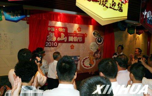 广场助阵世博园烹饪大师飘香福山烟台美食节183三鲁菜悦搂美食欧图片