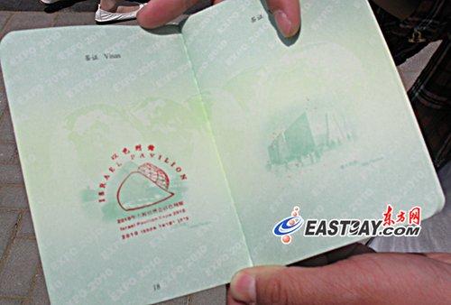 """游客小韵向东方网记者展示""""护照""""上刚在以色列馆盖的章"""