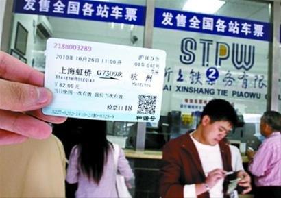 沪杭高铁车票今开售 6趟D字头动车成香饽饽