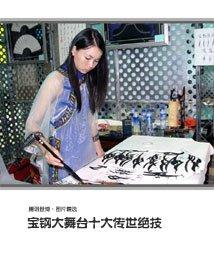 观博:宝钢大舞台十大传世绝技 弘扬民俗文化