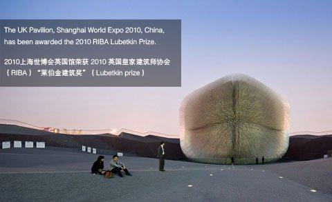 世博英国馆荣获2010英国皇家建筑师学会金奖