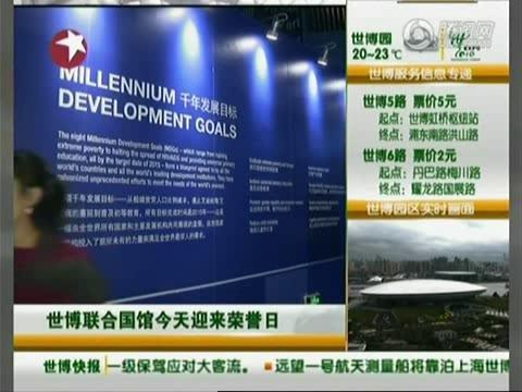 视频:联合国馆迎来荣誉日 探索持续发展之路