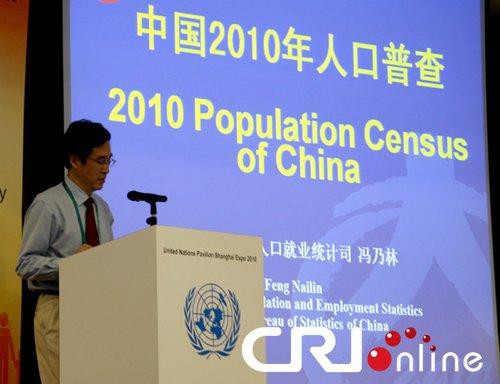 世博联合国馆举行世界人口日主题论坛(图)