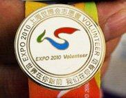 上海世博会志愿者徽章