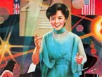 高清:罕见的国内老海报 50年代到90年代