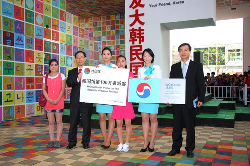 韩国馆迎来第100万名游客 获赴首尔免费机票