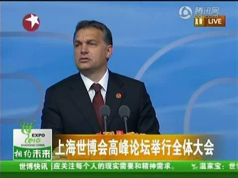 视频:世博高峰论坛举行 匈牙利总理发表演讲