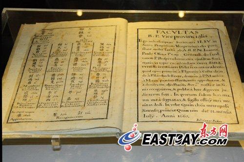 意大利馆展西西里瑰宝 可赏首份拉丁文版中庸