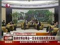 视频:俞正声会见洛塞泰斯 祝世博有更大发展